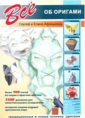Раздел оригами для детей